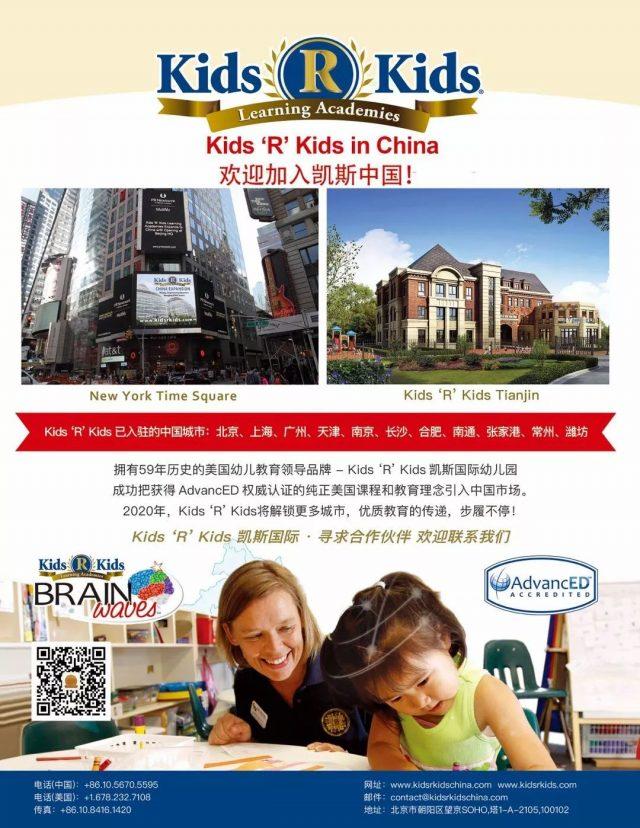 一封 Kids 'R' Kids 寄往中国的影像信