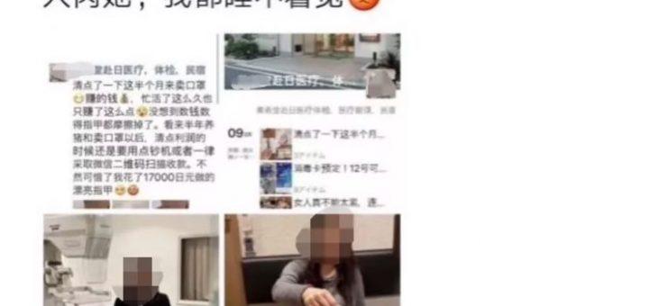 怒! 华人女子背LV疯抢口罩 倒卖后狠赚2000万 晒成捆现金炫富!
