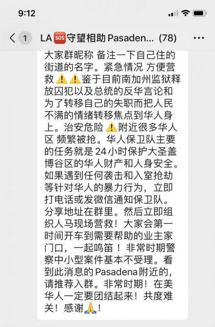 自组团队维安 华人自卫组织被警方喊卡