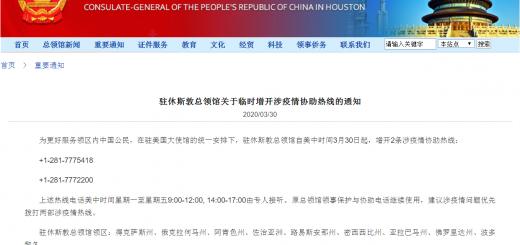 中国驻休斯敦总领馆 临时增开涉疫情协助热线
