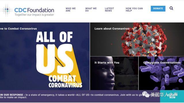 为什么捐款给CDC Foundation需要谨慎?
