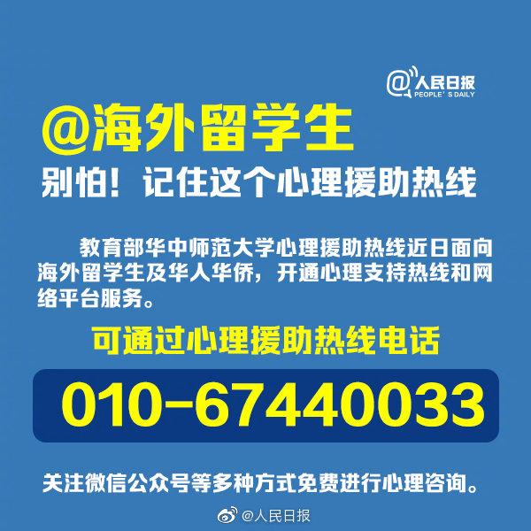 疫情下,海外留学生莫慌张,他们都将帮助你!