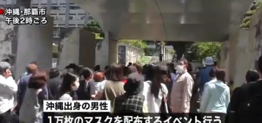 """冲绳男子免费发口罩,没领到的人大闹现场,怒吼""""全部拿出来"""""""