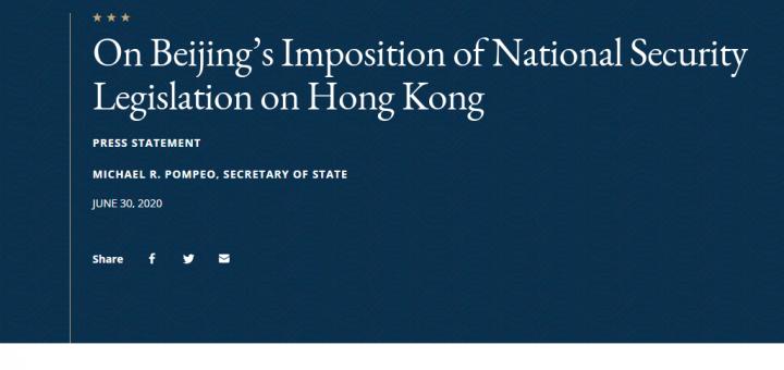 蓬佩奥发声明:国安法毁掉香港自治 美国不会坐视