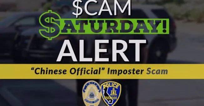 骗局升级,竟敢冒充高层官员,多名中国留学生被骗20多万