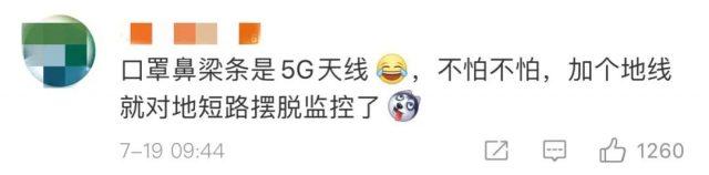 """""""口罩内含5G天线会致脑癌""""??...外国民众是彻底和5G杠上了啊!"""
