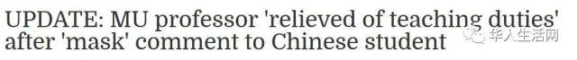 """见武汉留学生""""戴口罩"""",密苏里大学教授因歧视被解除教职,遭学校调查"""