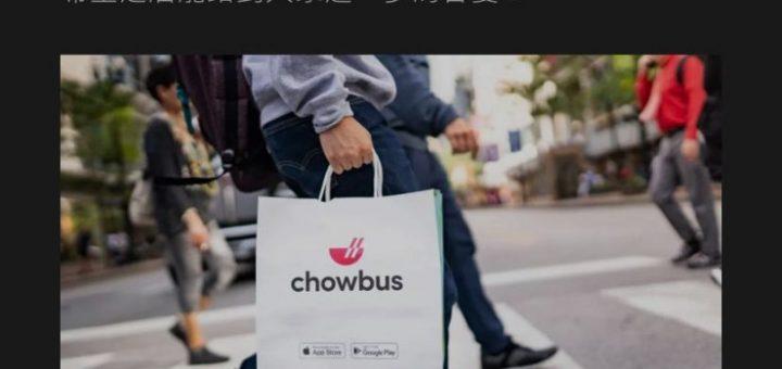 华人送餐平台Chowbus信息泄露!涉83万条用户个人信息