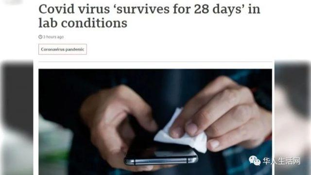 你消毒手机吗?最新研究病毒在是手机上活28天