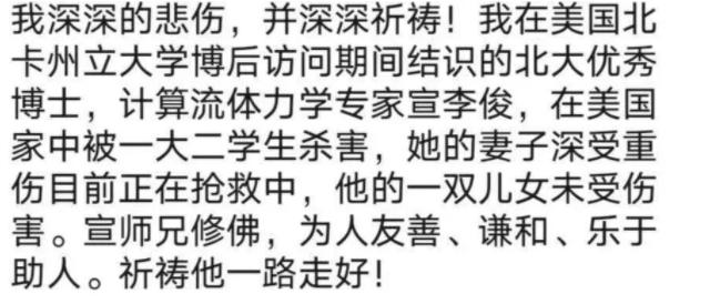 惨剧! 21岁中国留学生怒杀华人房东 在微信群吵架 为这事痛下杀手自毁前程!
