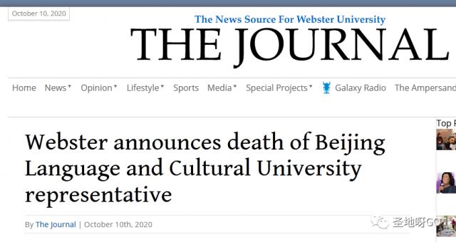 风口浪尖上的孔子学院,一名美国大学中国院长在FBI调查期间死亡