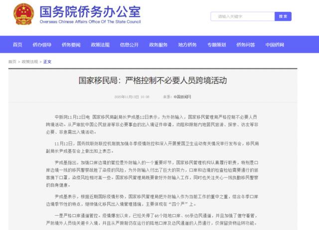 重磅:中国移民局通知 严审中国公民因私出入境!CA988是否已被熔断?记者独家调查…