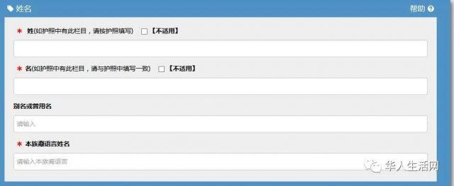 注意!重要通知,中国签证申请开始实行在线填表!