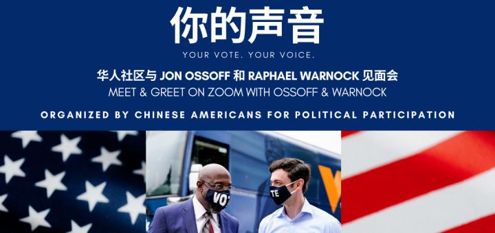 两个平民参议员— 乔州复选华人见面会随感