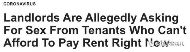 肉偿租房?女记者假装租客去询问了一番,简直被恶心到了