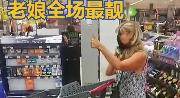 视频疯传! 大妈穿吊带裙逛超市 突然脱下丁字裤套头 身后大叔反应绝了…