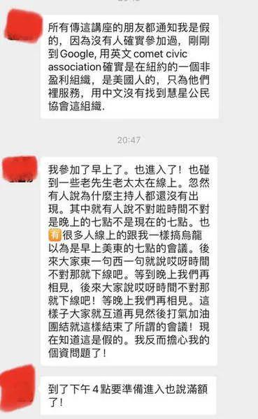 警惕! 利用反亚裔歧视传不实言论 微信群消息需谨慎对待...