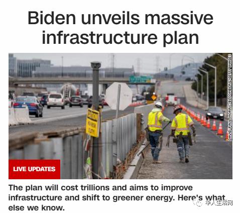 重磅!拜登公布2.3万亿美元基建大计划!加税定调,计划细分两部,利好全美中产!