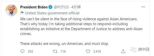 白宫宣布新措施打击针对亚裔暴力