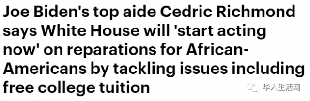 免费上大学!白宫将开始行动,对非裔美国人进行赔偿!