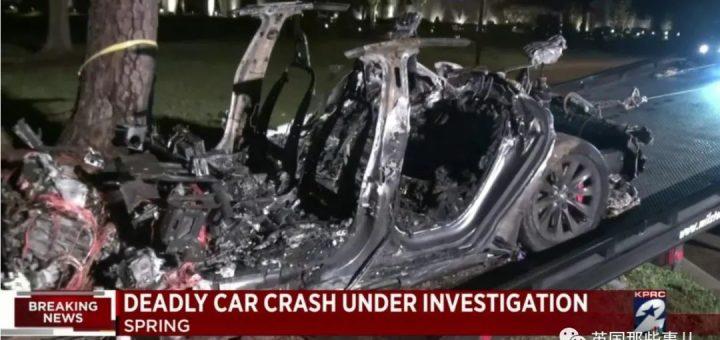 特斯拉自动驾驶出事两人遇难身亡!前排居然没人,俩人全坐后座上?!