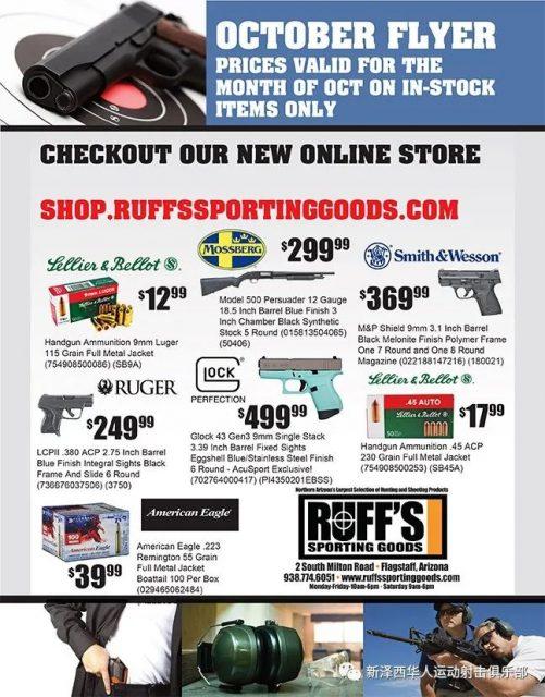 枪友入门必备:购枪证已经批准,我该如何买枪?