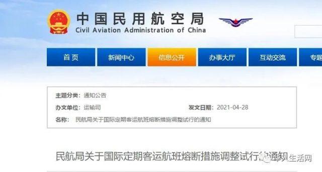 """注意!中美航班本周起推出更严格""""熔断""""措施"""