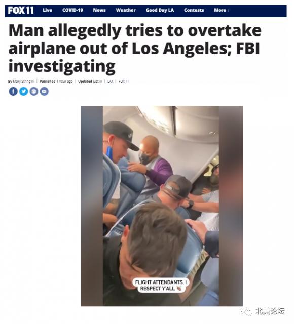 洛杉矶一架航班险被劫持,386人紧急迫降!