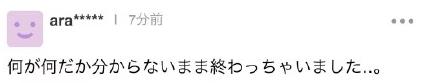 """冷清,诡异,惊悚?东京奥运会开幕式被吐槽""""阴间"""",日本网友都呆了"""