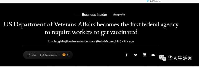 """美首个联邦机构强制接种疫苗!辉瑞,莫德纳5-11岁疫苗恐被拖迟!孩子""""裸跑""""迎开学!"""