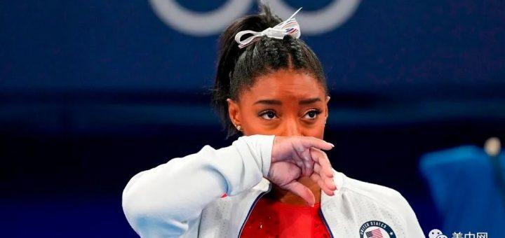 压力太大 美体操名将拜尔斯罕见失误后宣布退赛