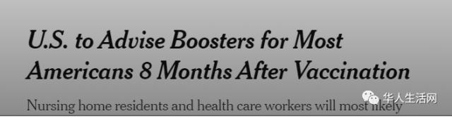 突发!德州州长确诊!拜登政府将宣布:全美民众接种第三针!关键时间点:8个月!
