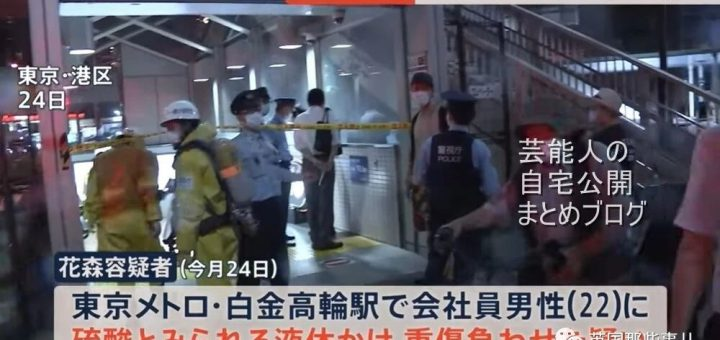 东京地铁里年轻男子被人尾随泼硫酸,凶手作案动机居然就这?!