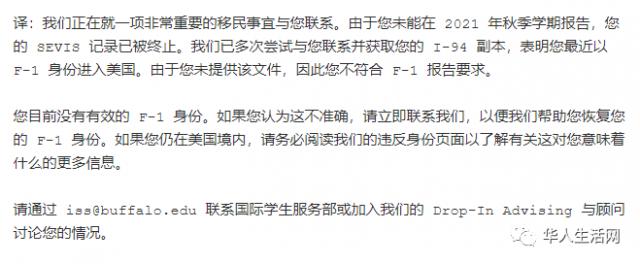 急!开学仅一月,50名中国留学生F1身份被取消,变非法滞留,要求立即离境