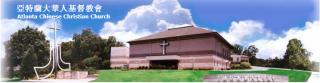 亚特兰大华人基督教会ACCC主日福音聚会-如何面对苦难