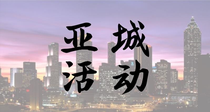 2019亚城秋季特色美食会