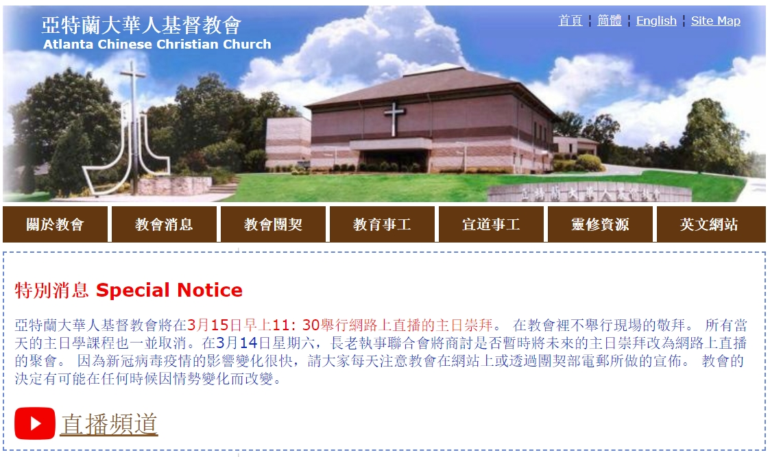 亚特兰大华人基督教会ACCC网上主日崇拜和主日学课程accc.org