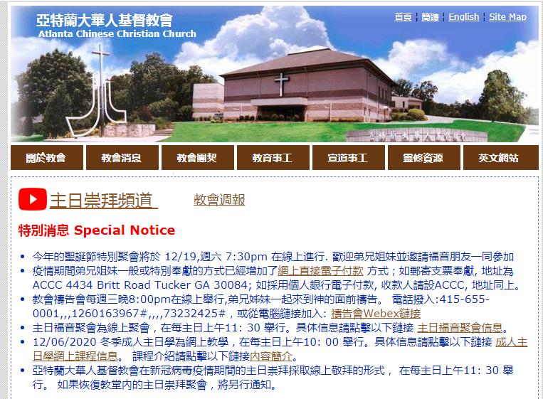 亚特兰大华人基督教会ACCC网络主日福音聚会水变酒的神迹