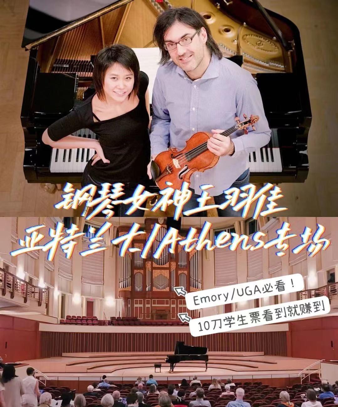 亚城活动 | 钢琴女神王羽佳Emory/UGA专场来了